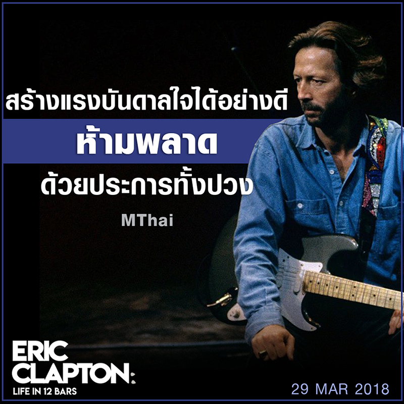 Eric-Clapton-Life-12-Bars-Review02
