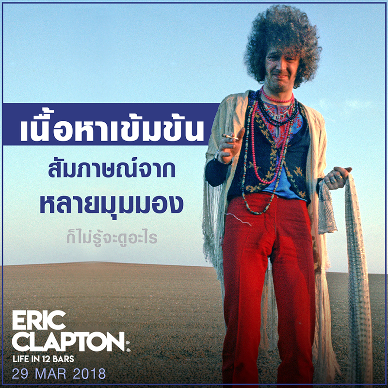 Eric-Clapton-Life-12-Bars-Review05