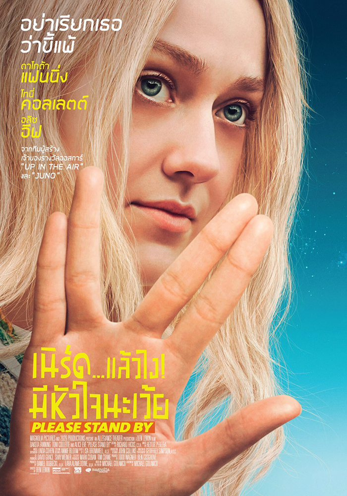 PleaseStandBy-Poster-TH