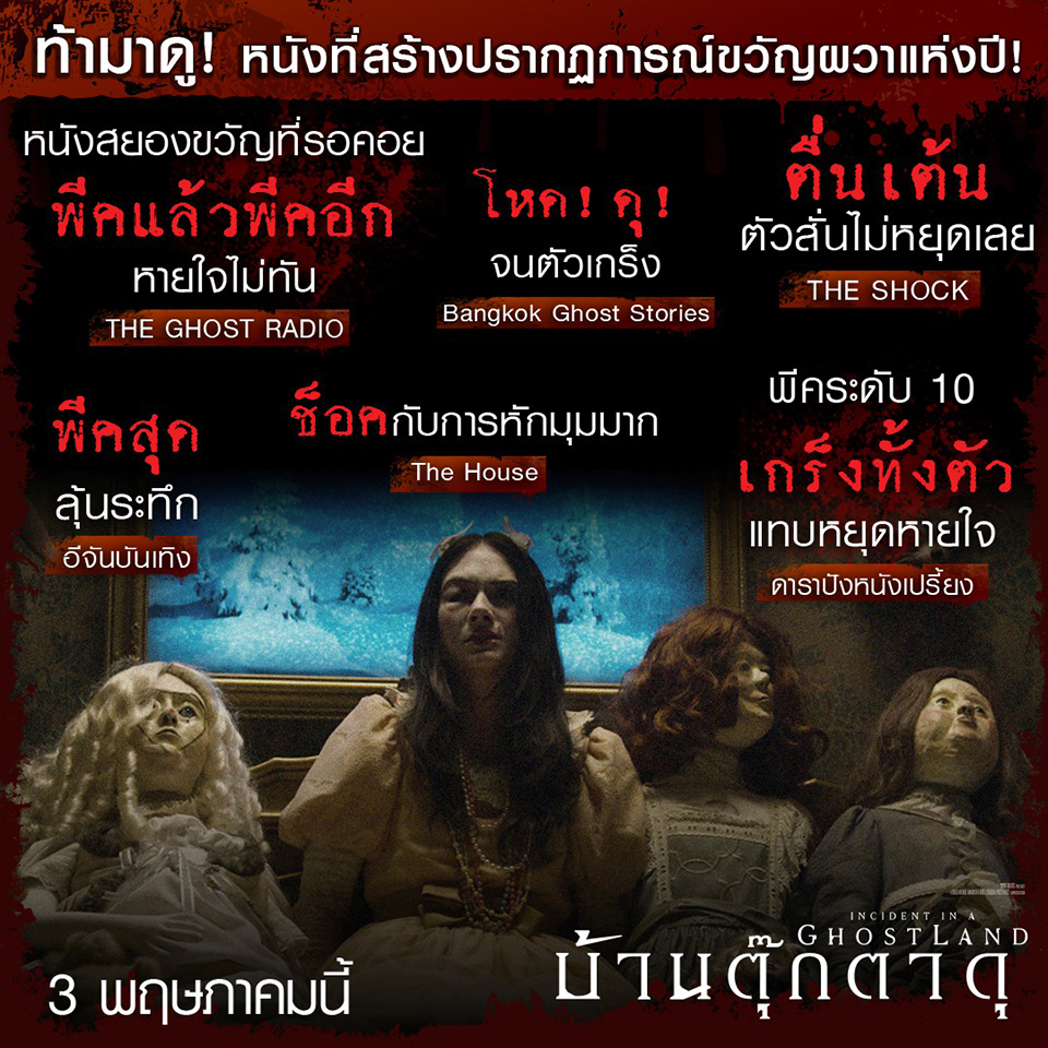 Ghostland-Review-Info07