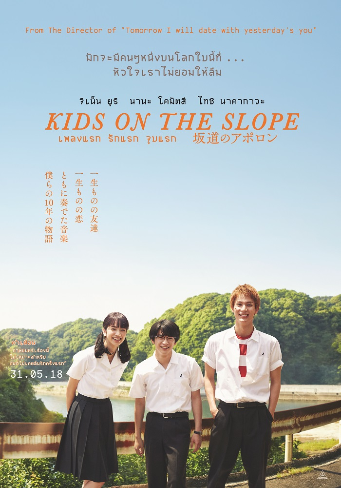 AW KID POSTER TH2