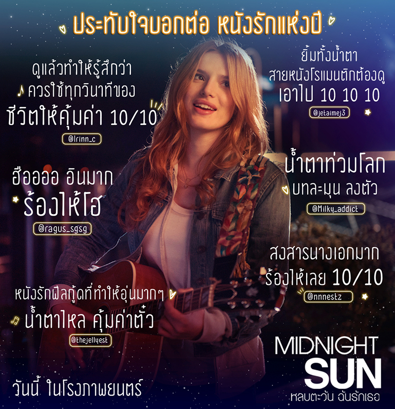 Midnight-Sun-Review03
