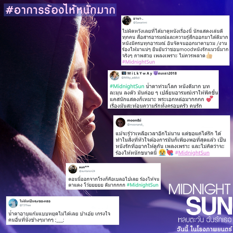 Midnight-Sun-Review04