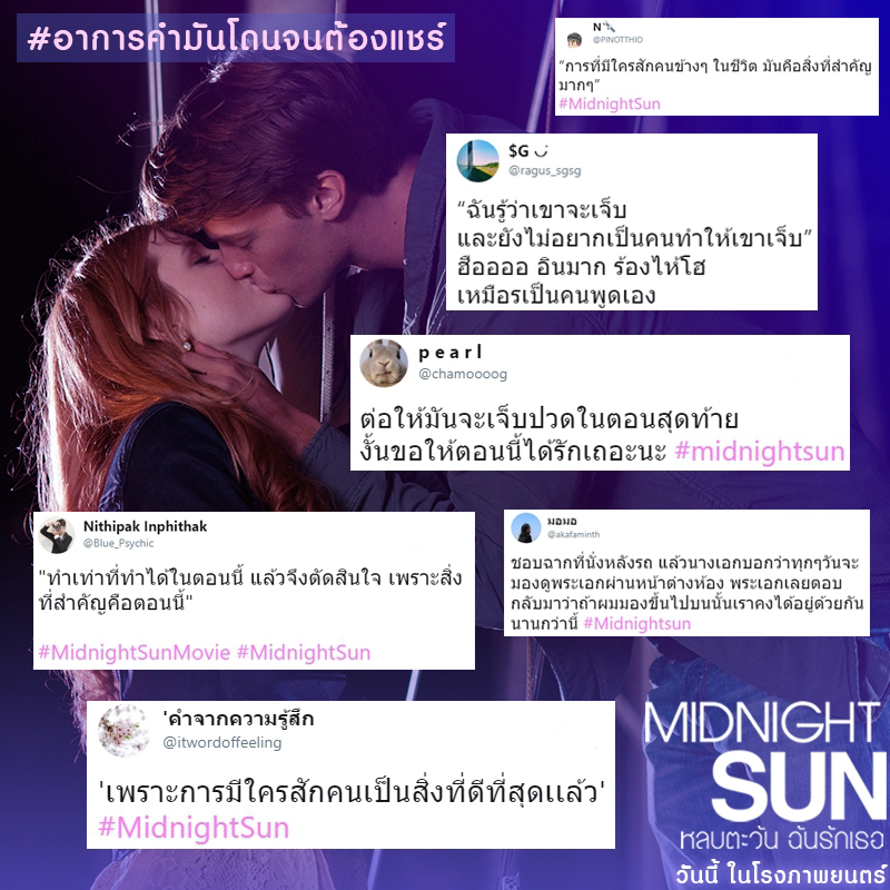 Midnight-Sun-Review08