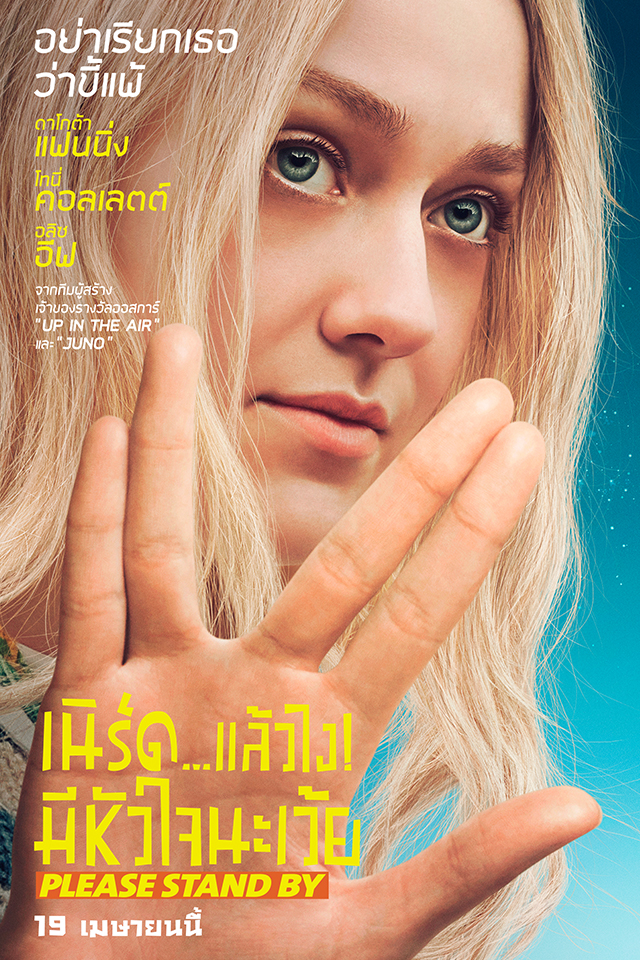 PleaseStandBy-Poster-TH02