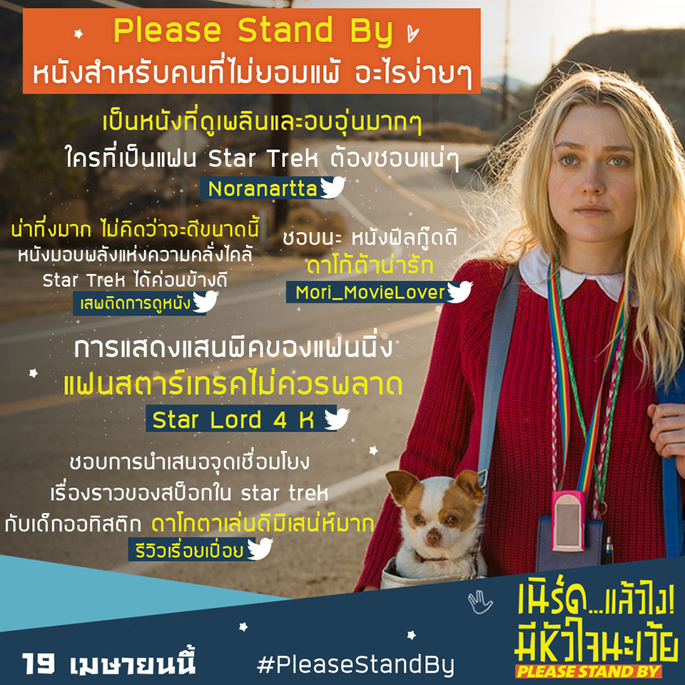 PleaseStandBy-Review-TH02