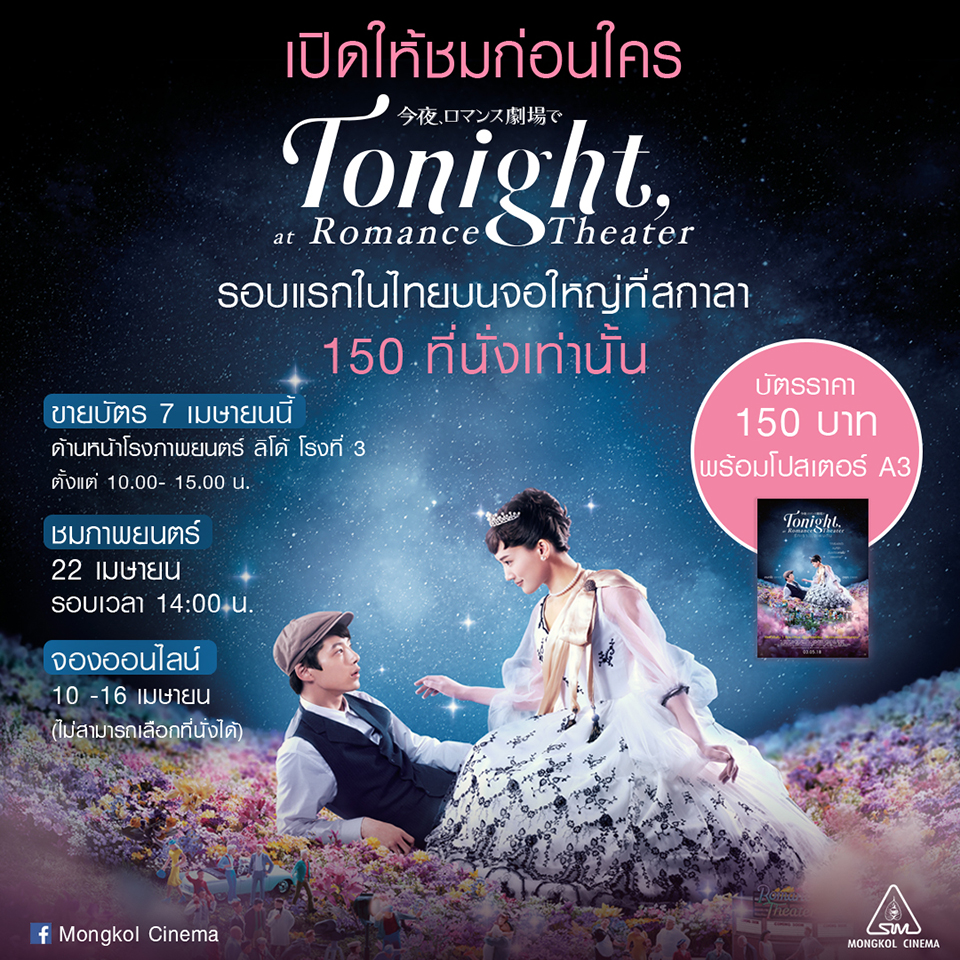 TonightAtRomanceTheter-Special-Screening-Scala