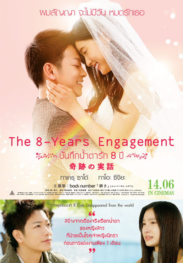 8-Year-Engagement-Poster-TH
