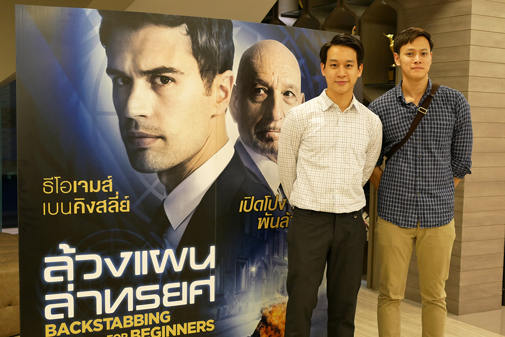 Backstabbing-4-Beginners-Pol-Fac-Screening04