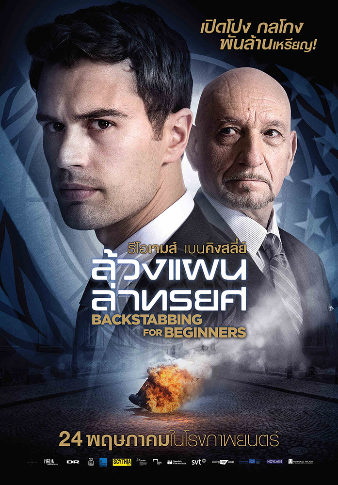 Backstabbing-4-Beginners-Poster-TH02