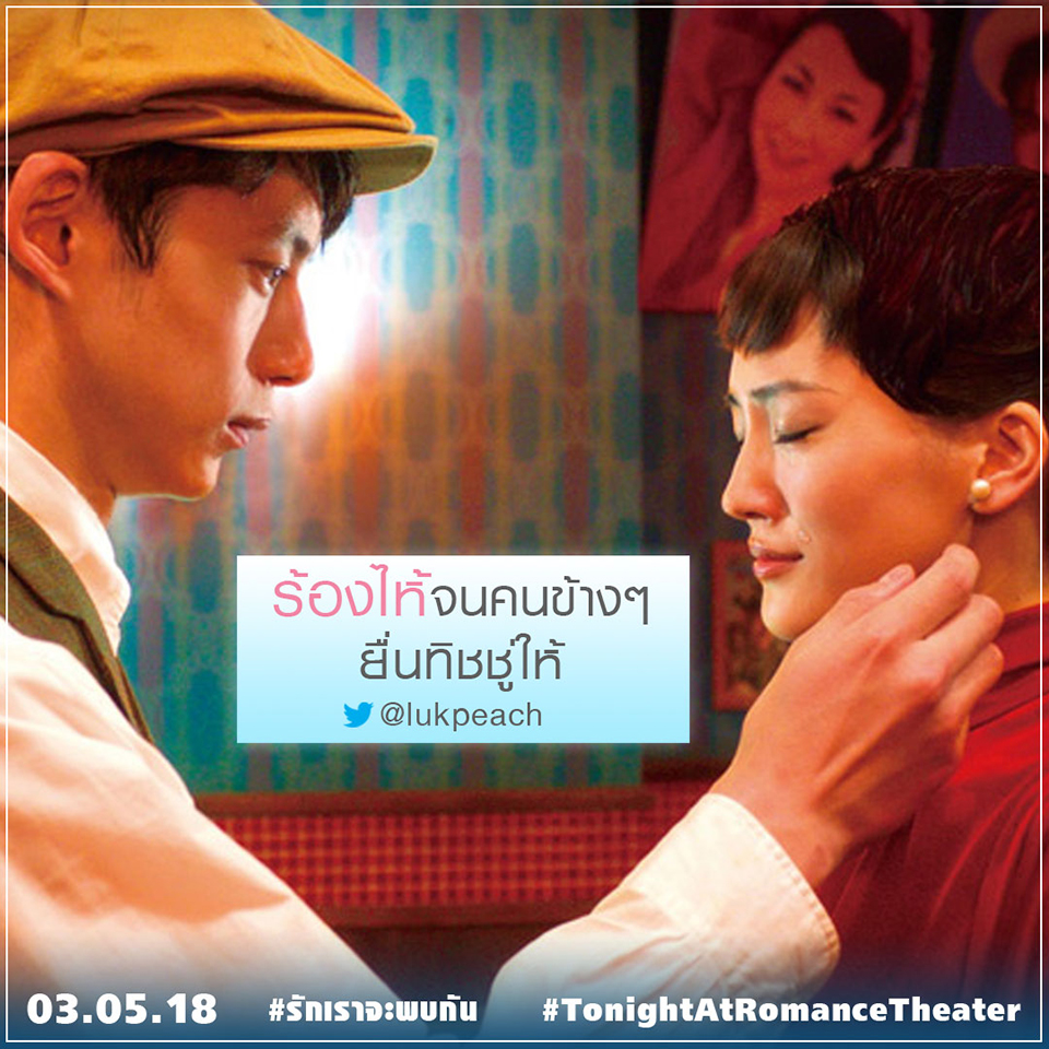 TonightAtRomanceTheter-Review06