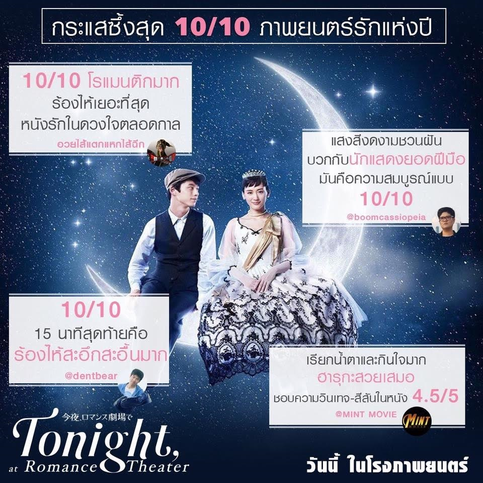 TonightAtRomanceTheter-Review07