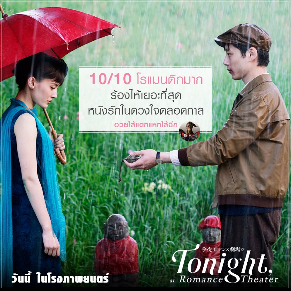 TonightAtRomanceTheter-Review09