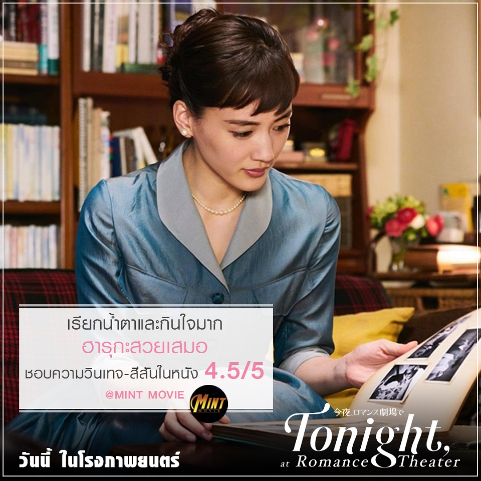TonightAtRomanceTheter-Review11