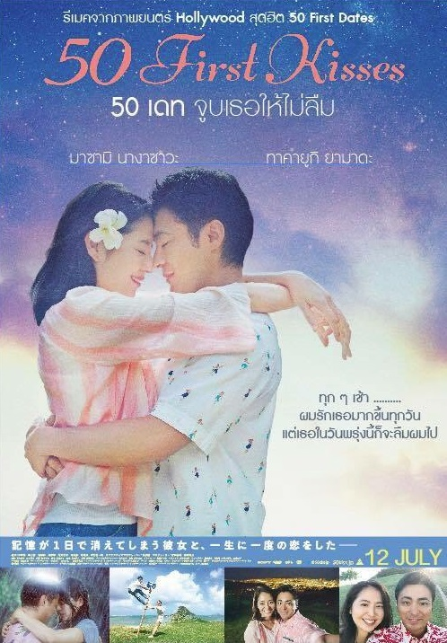 50-First-Kisses-Poster02