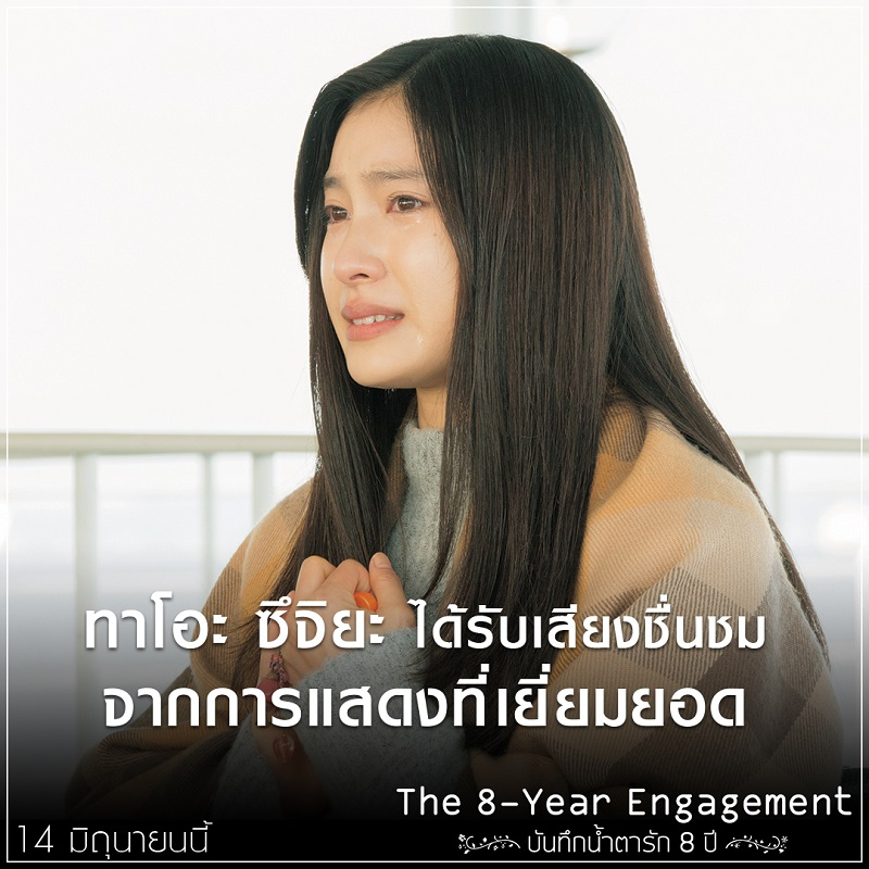 8-Year-Engagement-8-Movie-Trivia02