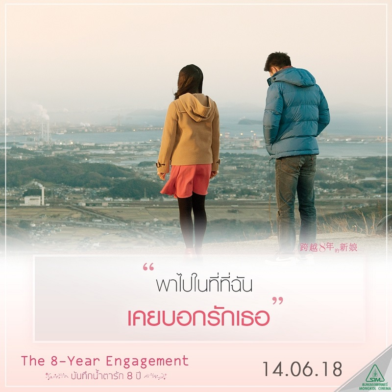 8-Year-Engagement-8Trivia-02