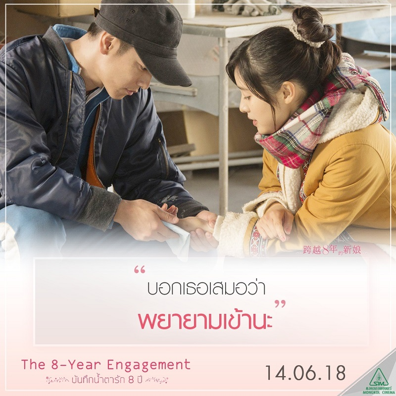 8-Year-Engagement-8Trivia-03