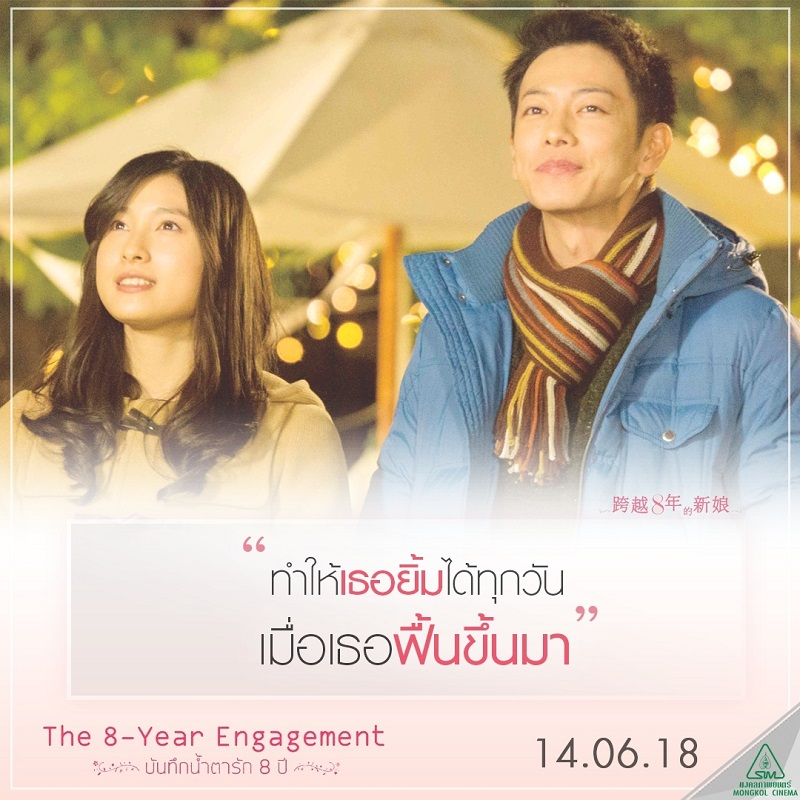8-Year-Engagement-8Trivia-04