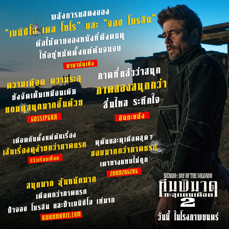 Sicario2-Soldado-Review-TH03