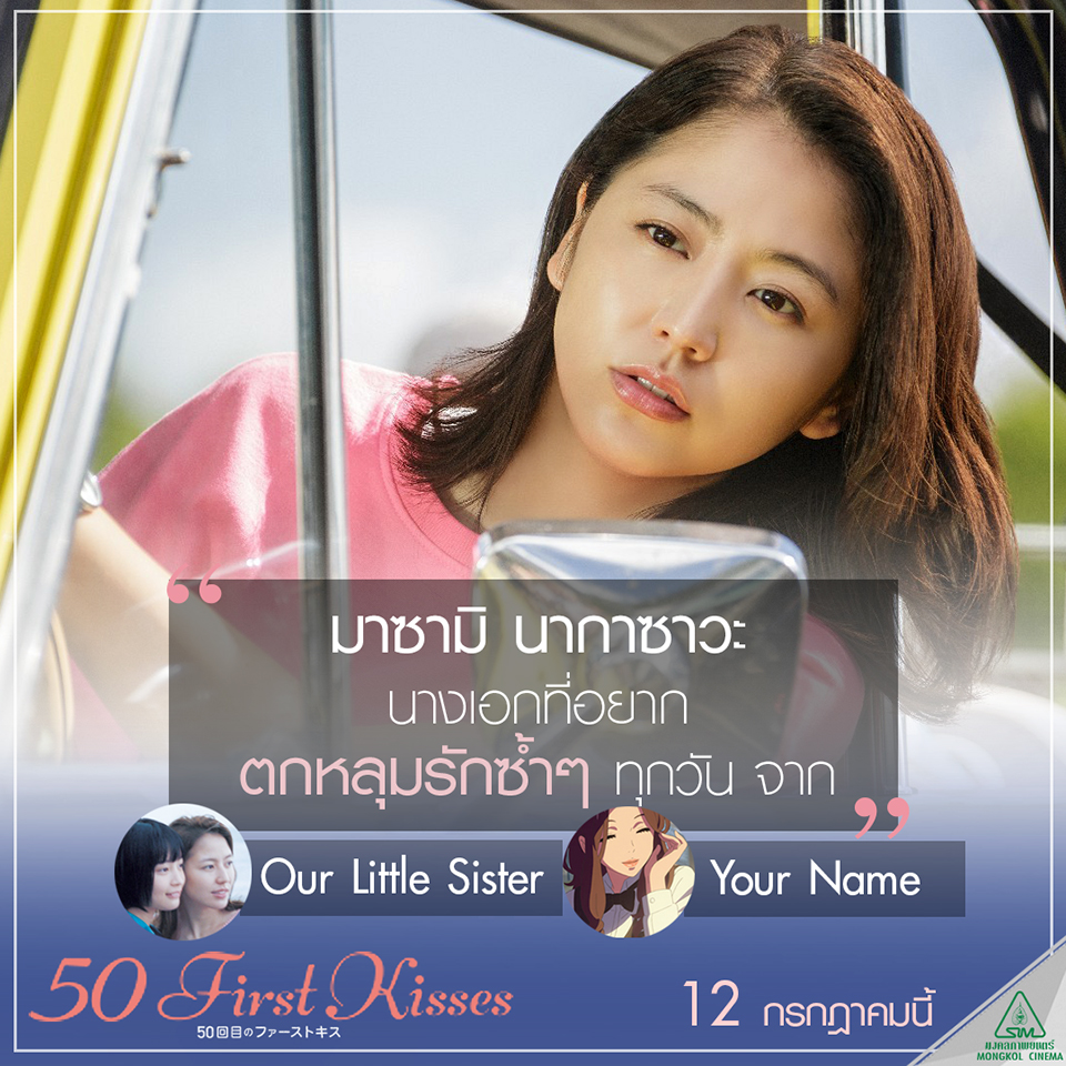 50-First-Kisses-6-Trivia-Info04