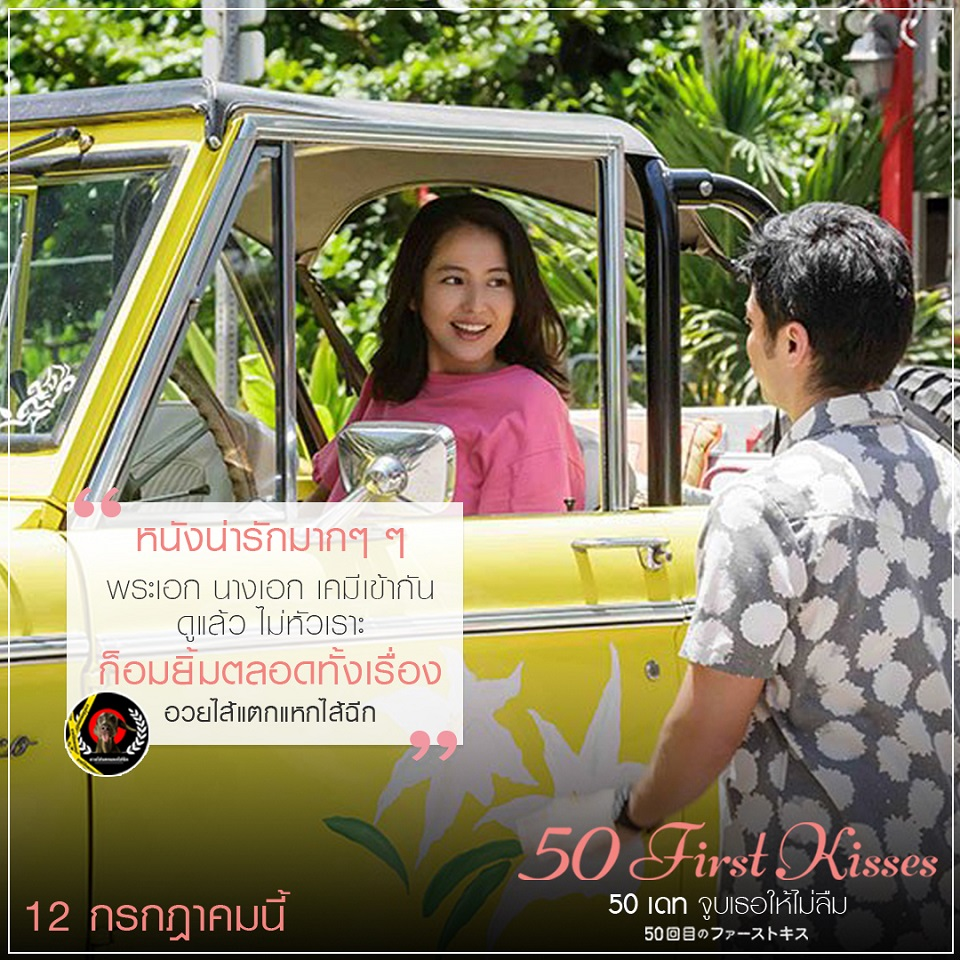 50-First-Kisses-Review02