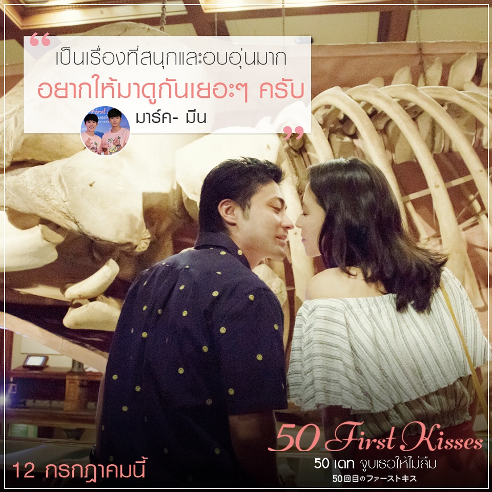 50-First-Kisses-Review04