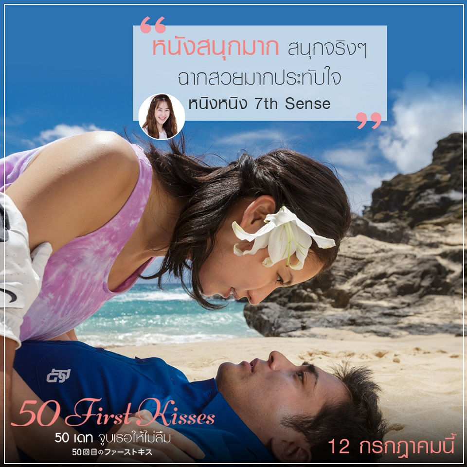 50-First-Kisses-Review05