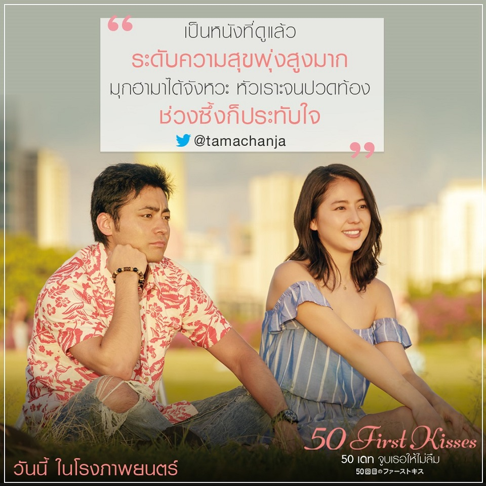 50-First-Kisses-Review06