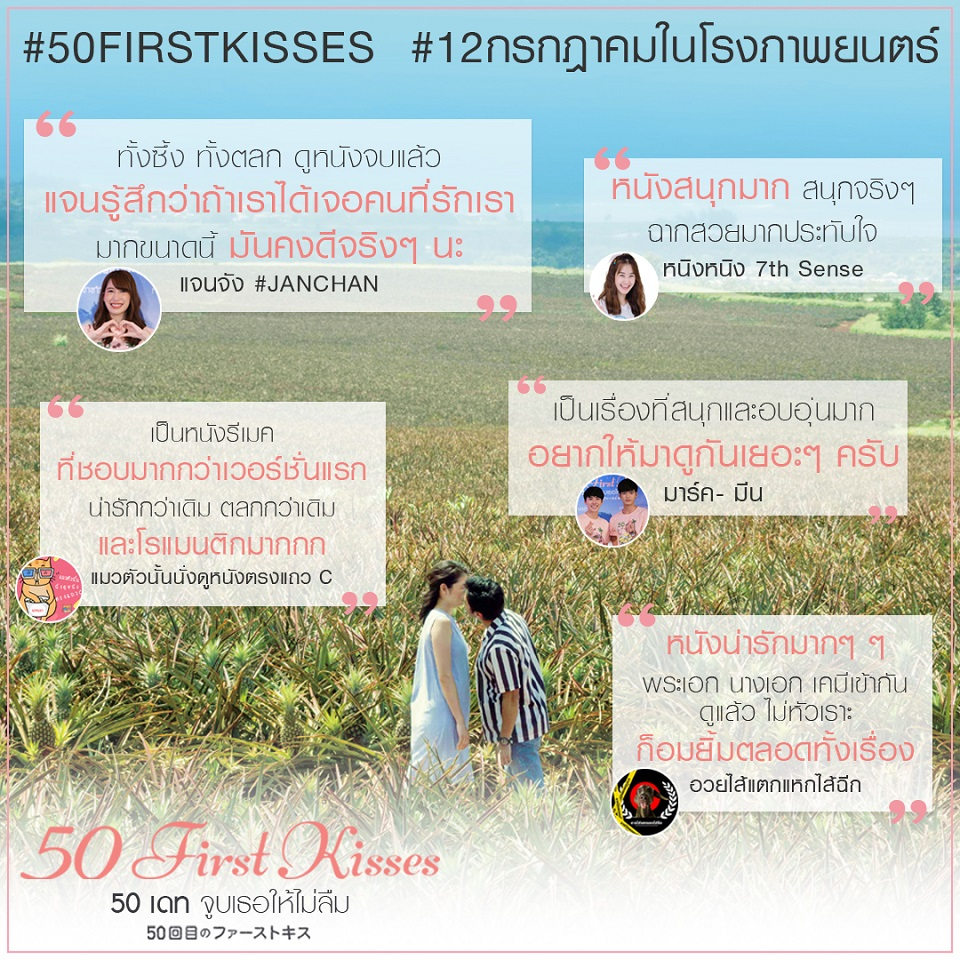 50-First-Kisses-Thailand-Premiere-Review