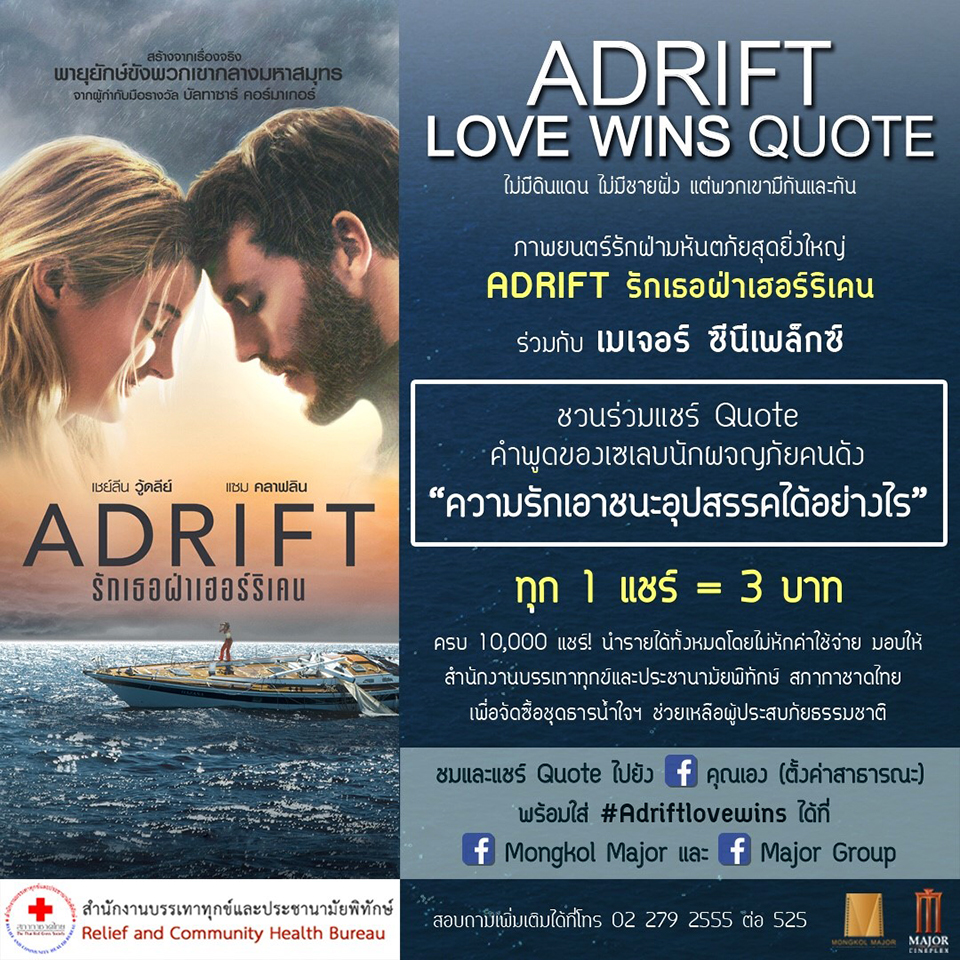 Adrift-Love-Wins-Quote00