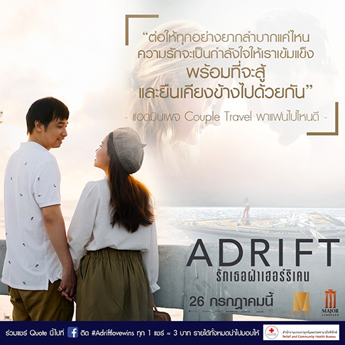 Adrift-Love-Wins-Quote03
