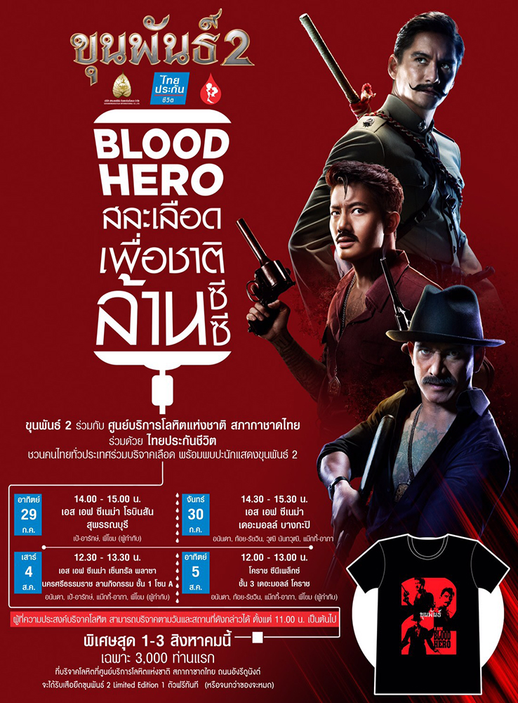 KhunPan2-Blood-Hero-Poster
