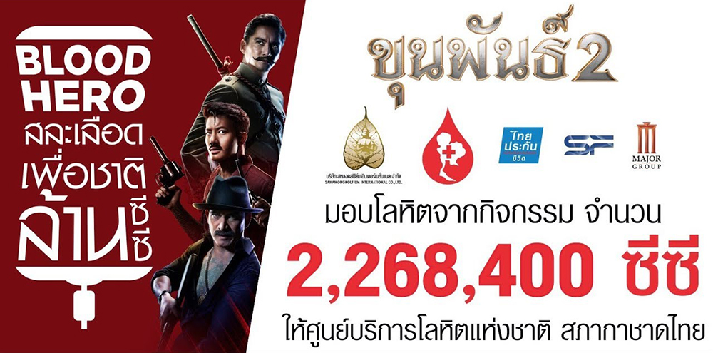 KhunPan2-Blood-Donation-Final01