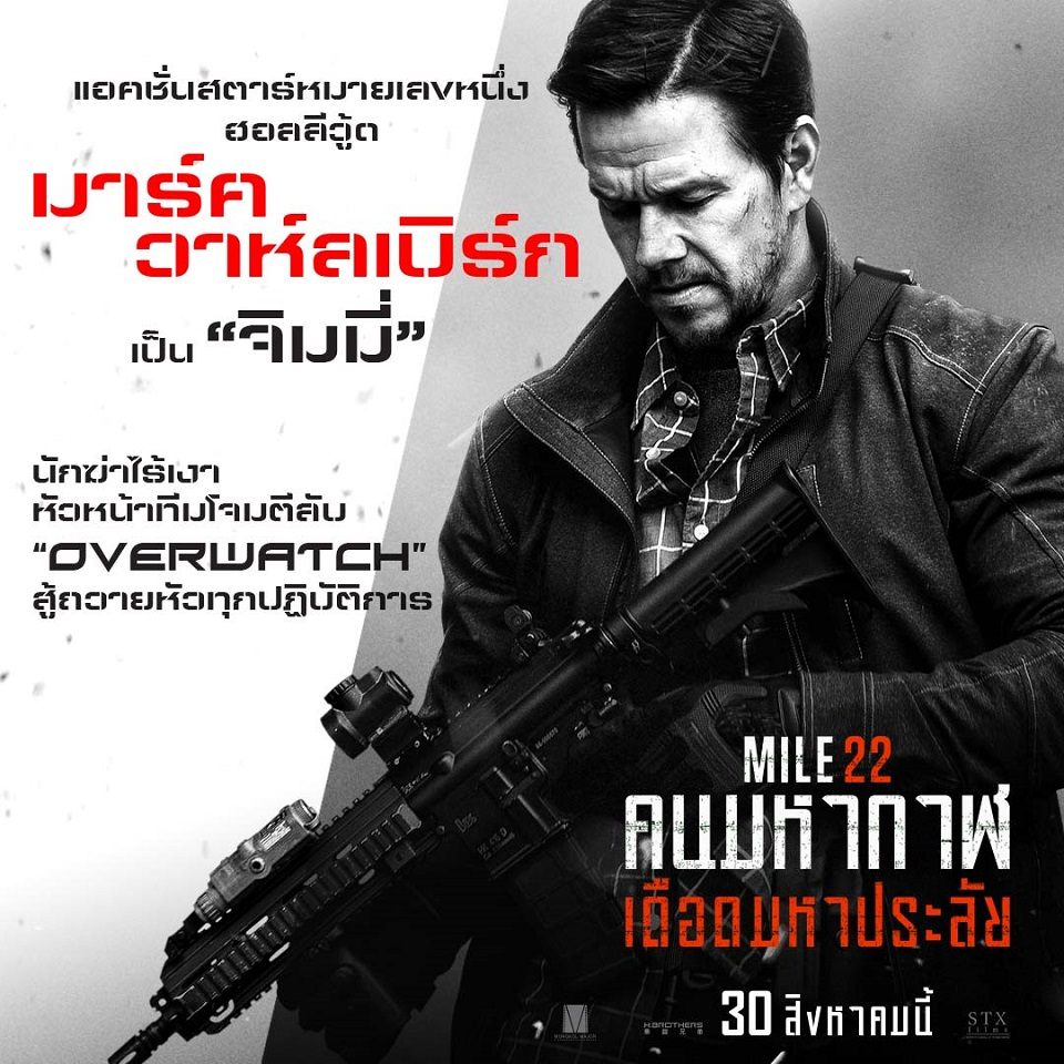 Mile22-Overwatch-Info-Wahlberg