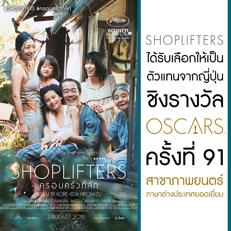 Shoplifters-Japan-Submission-Oscar91-Foreign-Film