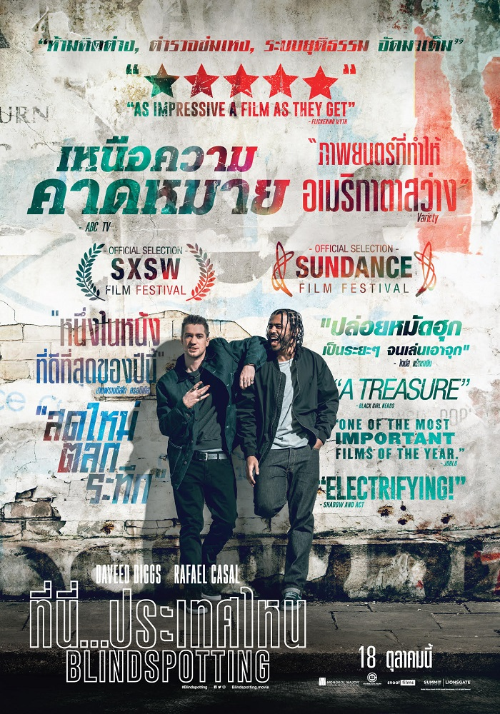 Blindspotting-Poster-Thai