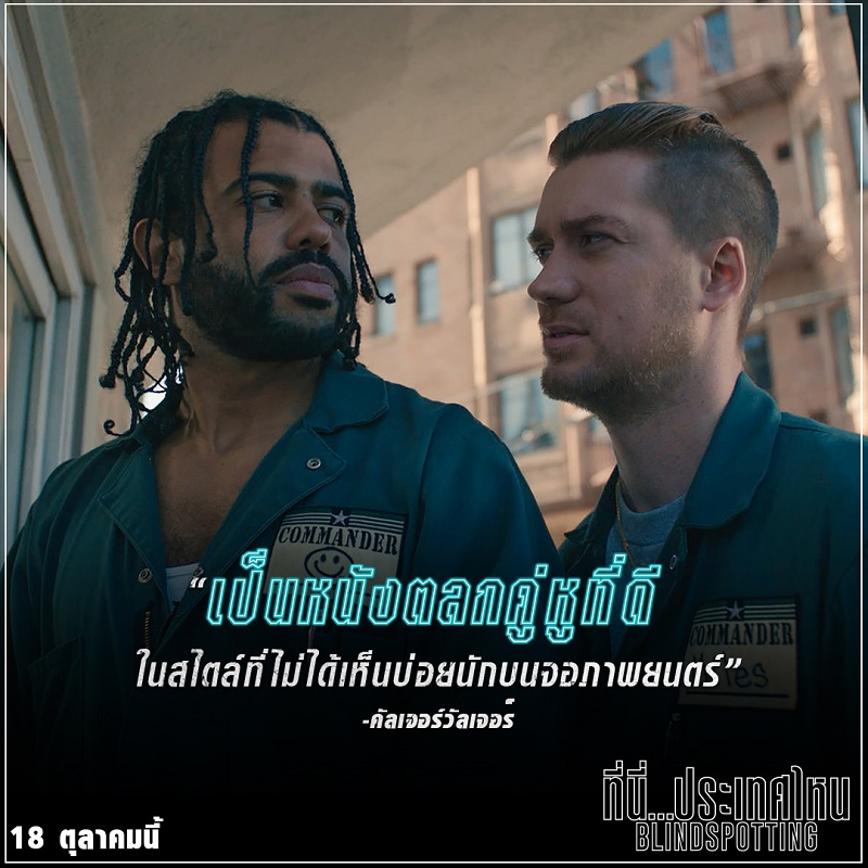 Blindspotting-Review05