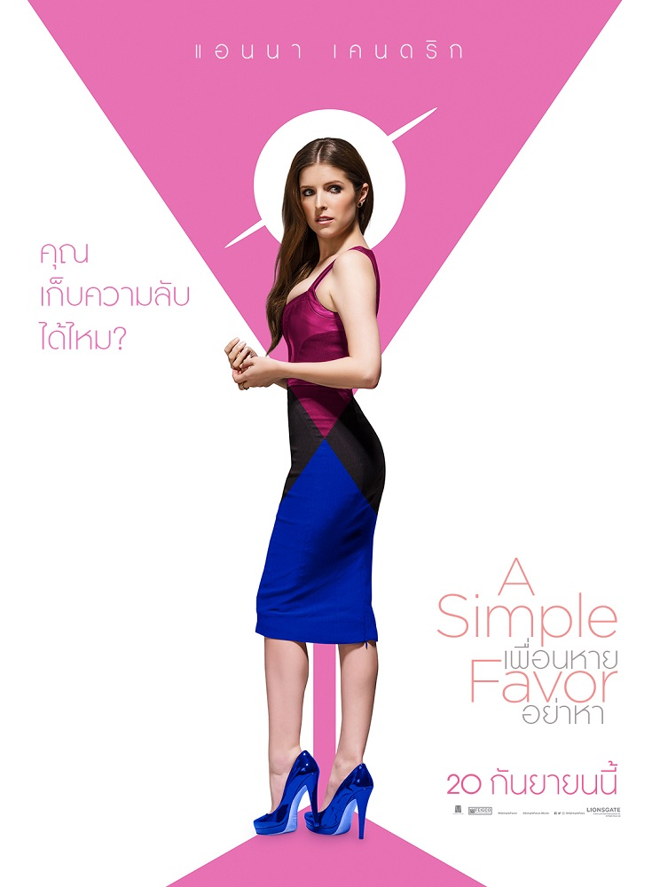 Simple-Favor-Poster-Thai06