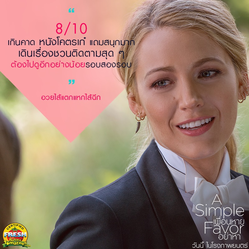 Simple-Favor-Review-TH01-1