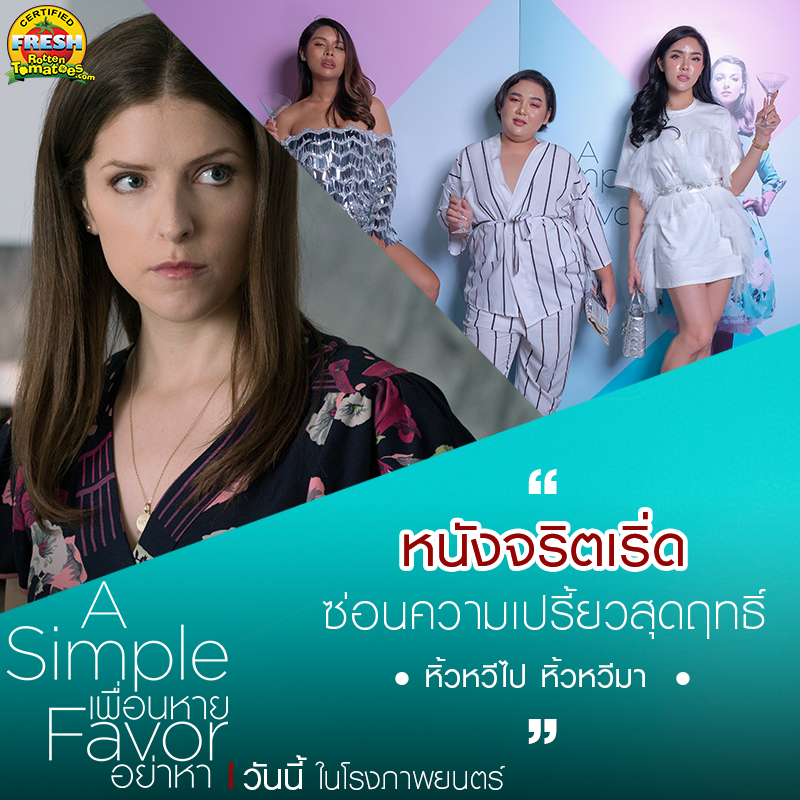 Simple-Favor-Review-TH11