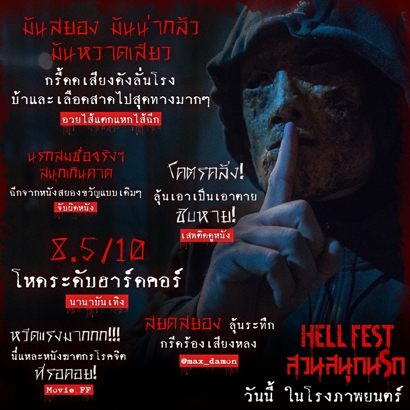 Hell-Fest-Review-TH01