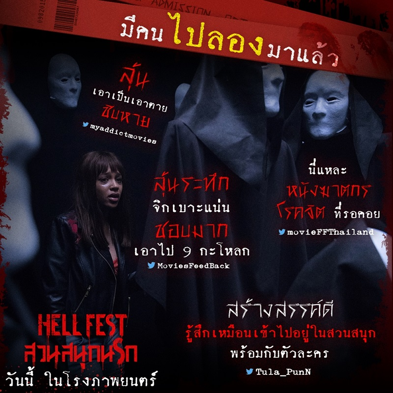 Hell-Fest-Review-TH03