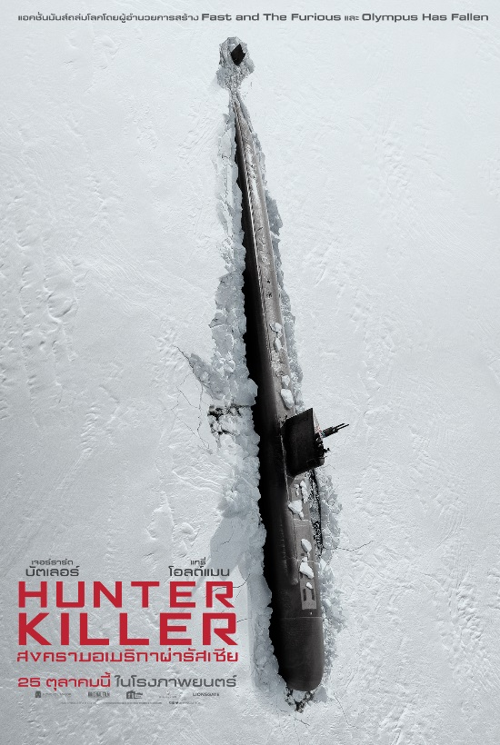 Hunter-Killer-Poster-Submarine