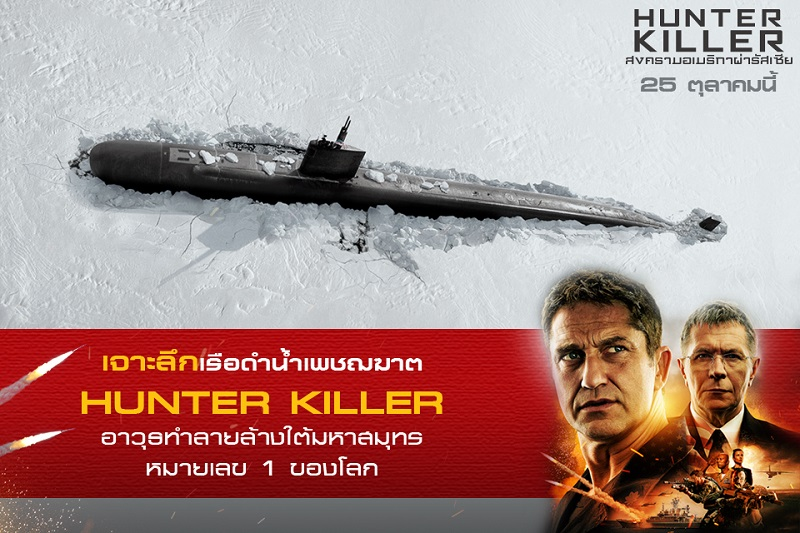 Hunter-Killer-Submarine-Trivia-00