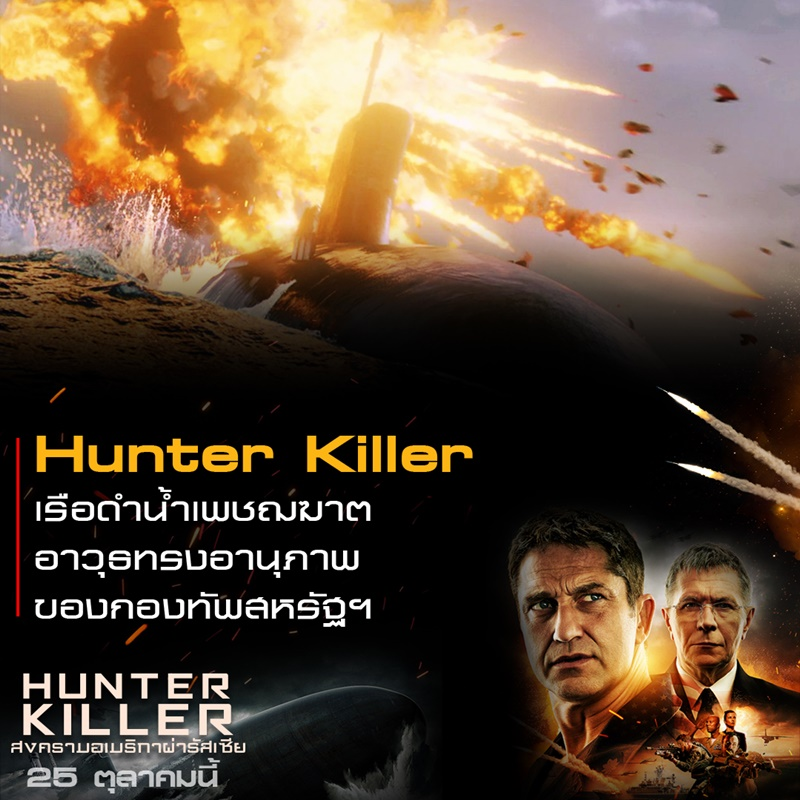 Hunter-Killer-Submarine-Trivia-02