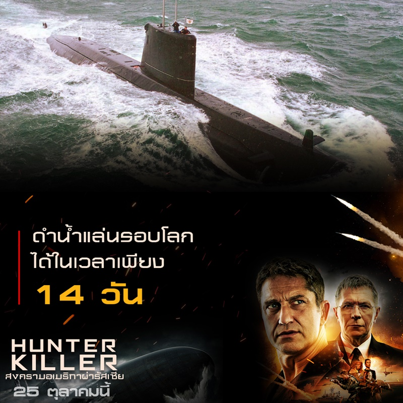Hunter-Killer-Submarine-Trivia-05
