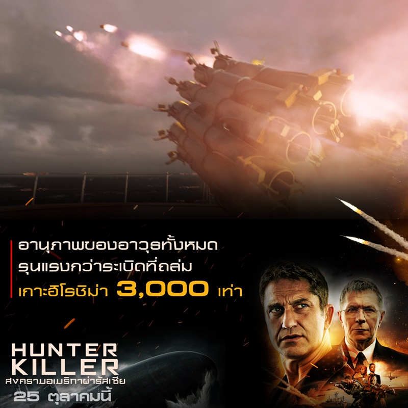 Hunter-Killer-Submarine-Trivia-07