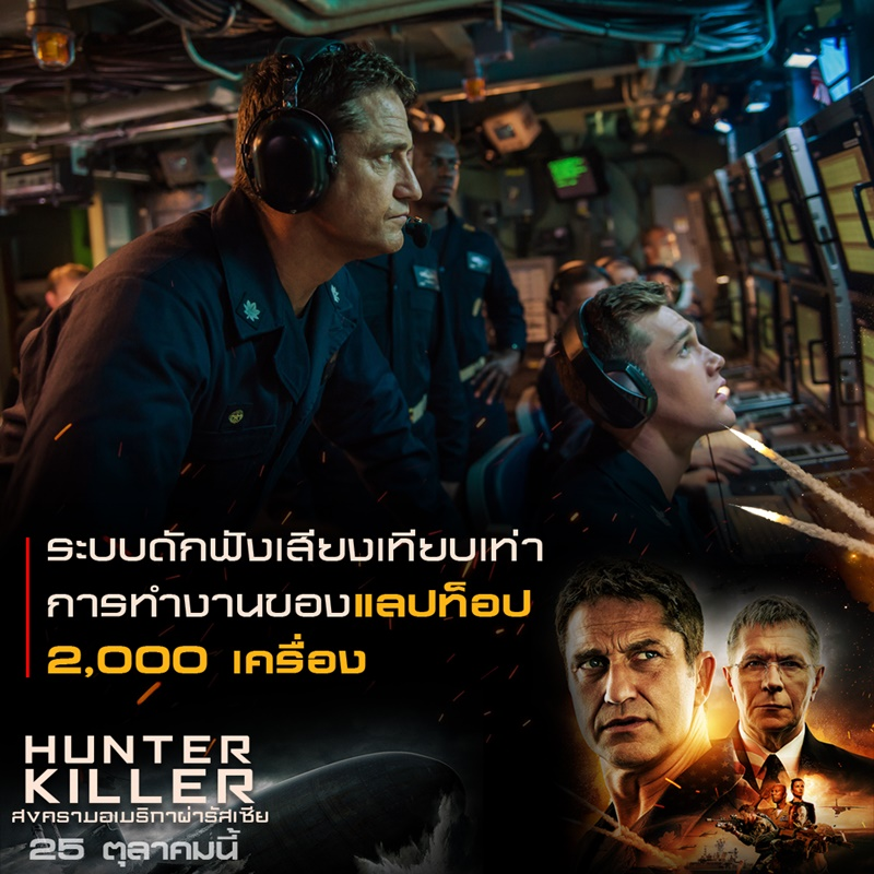 Hunter-Killer-Submarine-Trivia-08