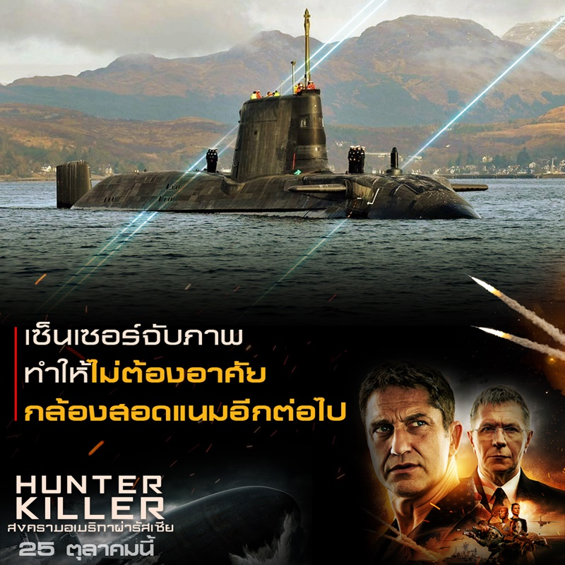 Hunter-Killer-Submarine-Trivia-09